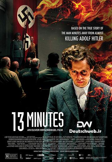 دانلود فیلم آلمانی 13 Minutes