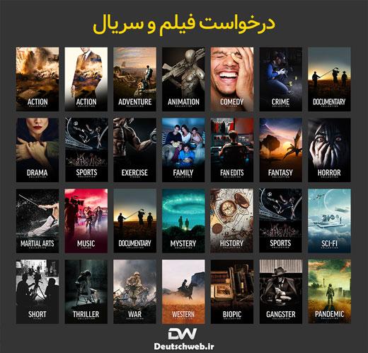 درخواست فیلم و سریال