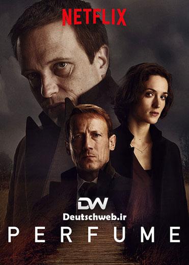 دانلود سریال آلمانی Parfum 2018