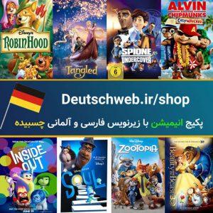 پکیج یادگیری زبان آلمانی با انیمیشن