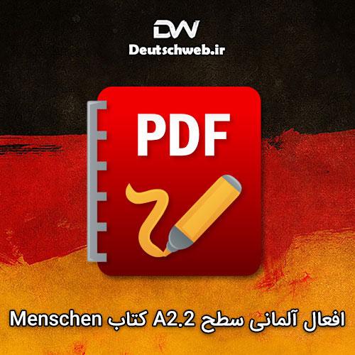 دانلود PDF افعال آلمانی سطح A2.2 کتاب Menschen