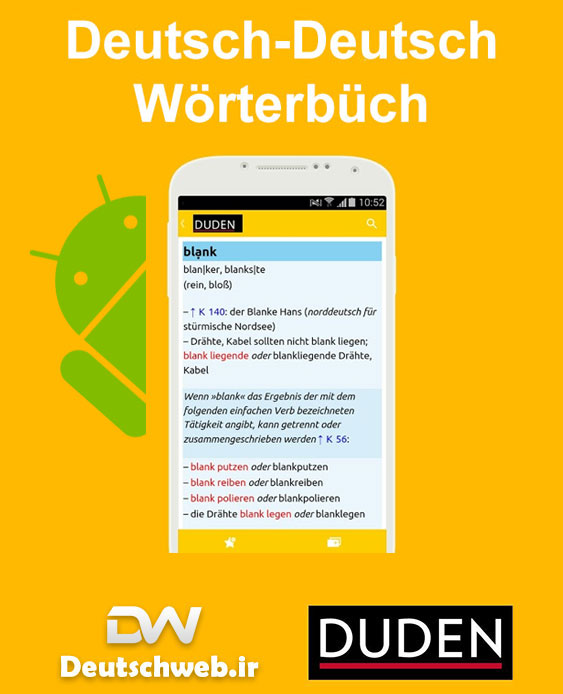 دانلود نسخه کامل دیکشنری آلمانی Duden اندروید