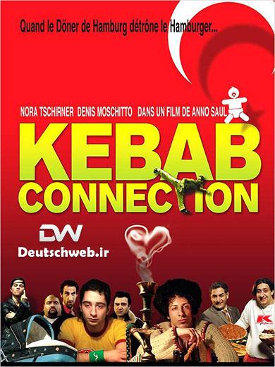 دانلود فیلم آلمانی Kebab Connection 2004