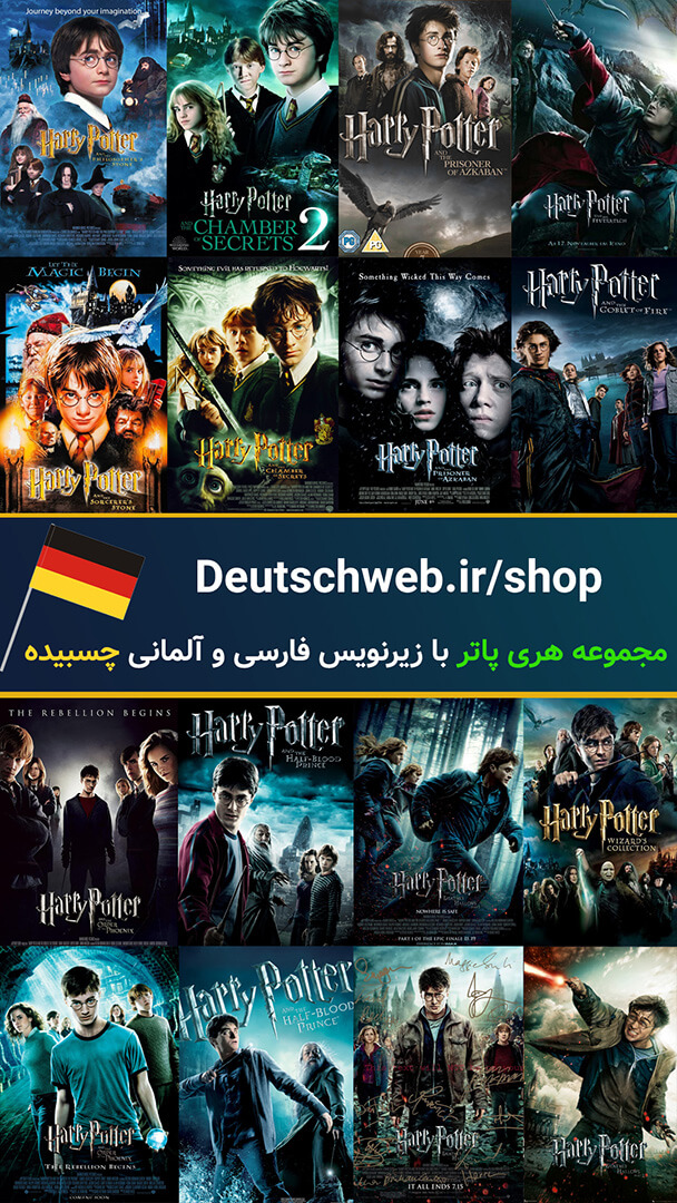 مجموعه Harry Potter با دوبله آلمانی
