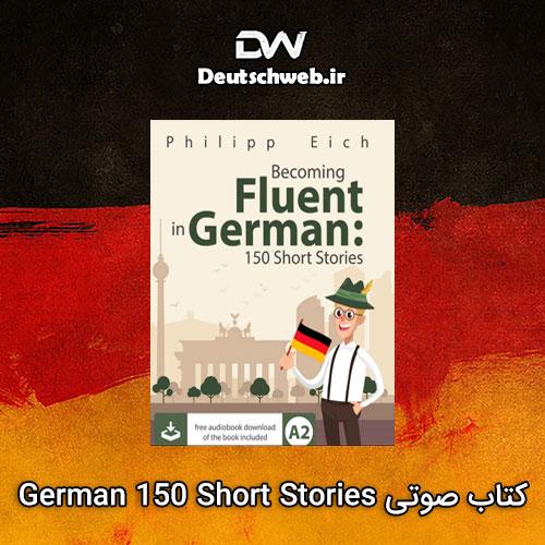 دانلود کتاب صوتی آلمانی German 150 Short Stories