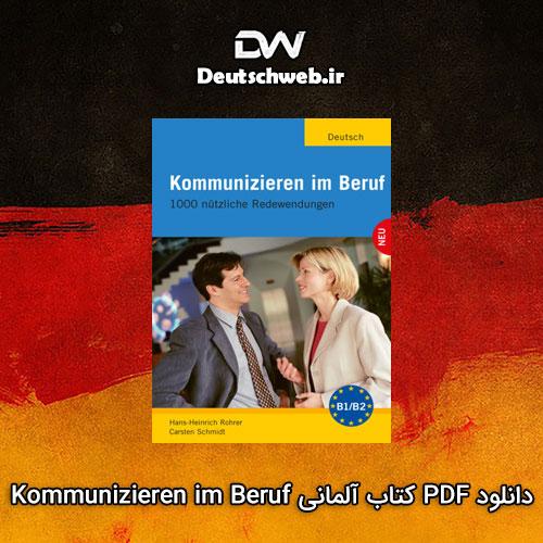 دانلود PDF کتاب آلمانی Kommunizieren im Beruf