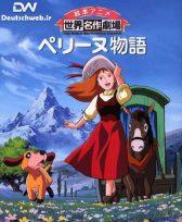 دانلود دوبله آلمانی انیمیشن سریال The Story of Perrine