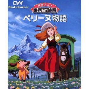 انیمیشن The Story of Perrine با دوبله آلمانی