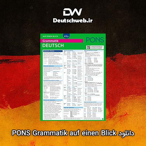 دانلود PDF کتاب آلمانی PONS Grammatik auf einen Blick