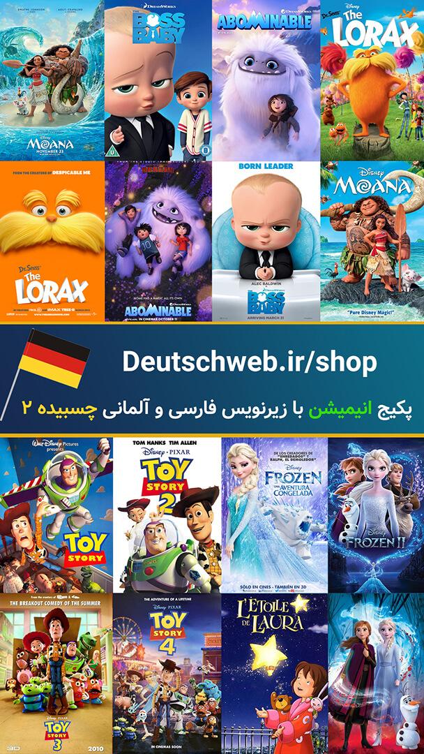 پکیج یادگیری زبان آلمانی با انیمیشن 2