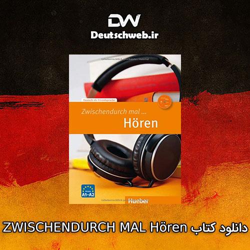 دانلود کتاب آلمانی ZWISCHENDURCH MAL Hören