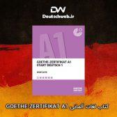 دانلود PDF کتاب لغات آلمانی GOETHE-ZERTIFIKAT A1