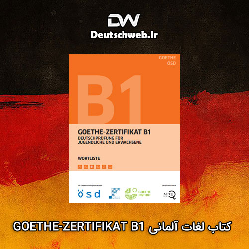 دانلود PDF کتاب لغات آلمانی GOETHE-ZERTIFIKAT B1