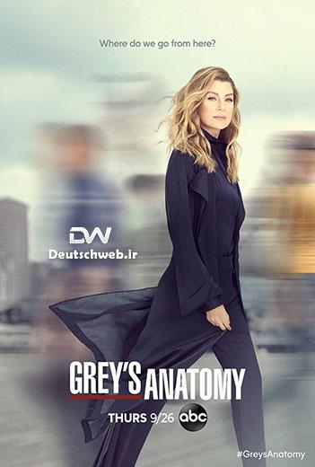دانلود دوبله آلمانی سریال Grey's Anatomy