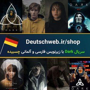 سریال Dark با زیرنویس آلمانی و فارسی هماهنگ