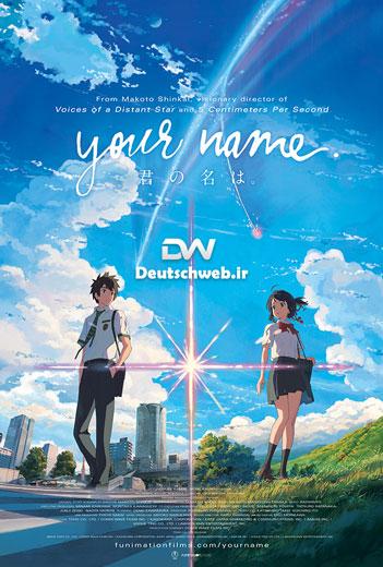 دانلود دوبله آلمانی انیمیشن Your Name 2016