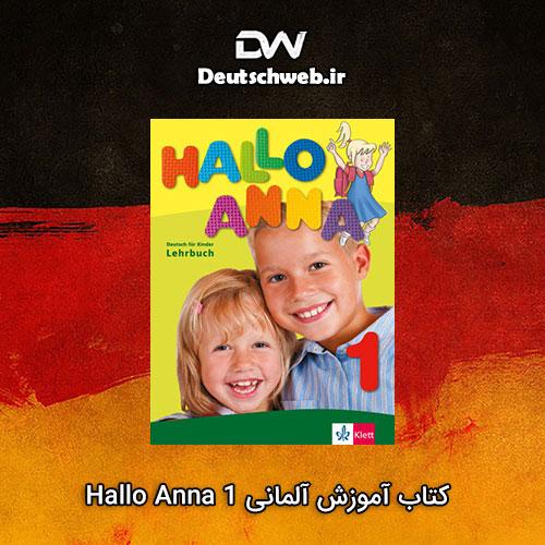 دانلود کتاب آموزش زبان آلمانی کودکان Hallo Anna 1