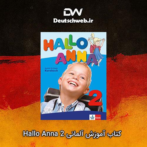دانلود کتاب آموزش زبان آلمانی کودکان Hallo Anna 2