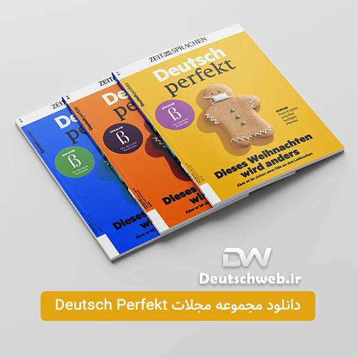 دانلود PDF مجله آلمانی Deutsch Perfekt