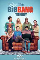 دانلود دوبله آلمانی سریال The Big Bang Theory