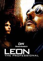 دانلود دوبله آلمانی فیلم Léon: The Professional