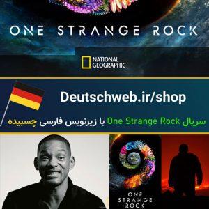 مستند سریال One Strange Rock با دوبله آلمانی