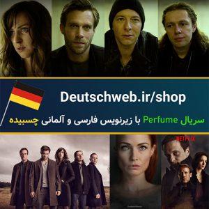 سریال Parfum با زیرنویس آلمانی و فارسی